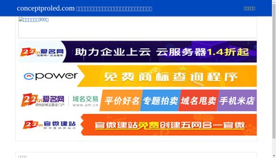 Site internet de Concept Proled