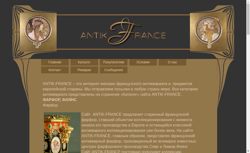 Capture d'écran du site de Antik France