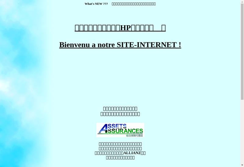 Capture d'écran du site de Assets Assurances