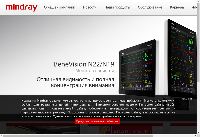 Capture d'écran du site de Mindray Medical France SARL