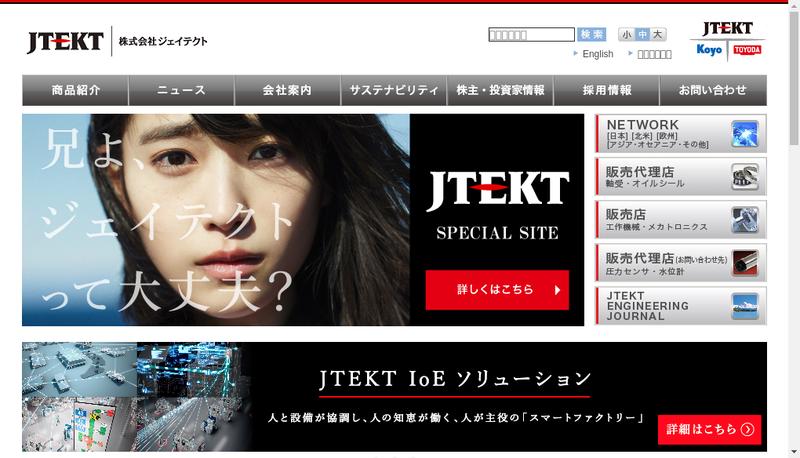 Capture d'écran du site de Jtekt Europe