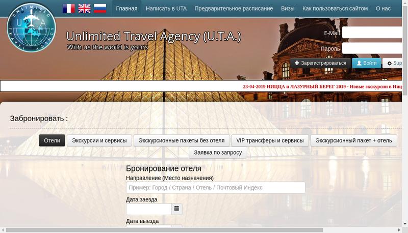 Capture d'écran du site de Unlimited Travel Agency