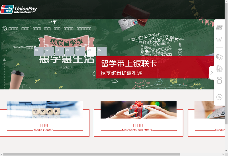 Capture d'écran du site de Unionpay International Co , Ltd