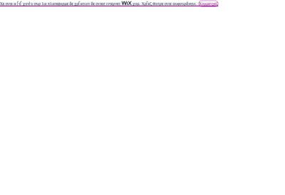 Capture d'écran du site de Briere Environnement
